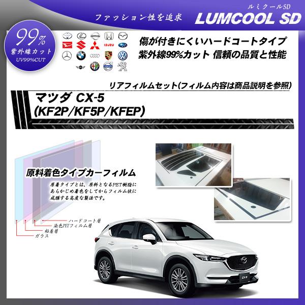 マツダ CX-5 (KF2P/KF5P/KFEP) ルミクールSD カーフィルム カット済み UVカット リアセット スモークの詳細を見る