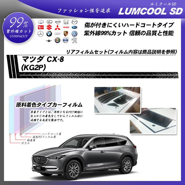 マツダ CX-8 (KG2P) ルミクールSD カーフィルム カット済み UVカット リアセット スモークの詳細を見る