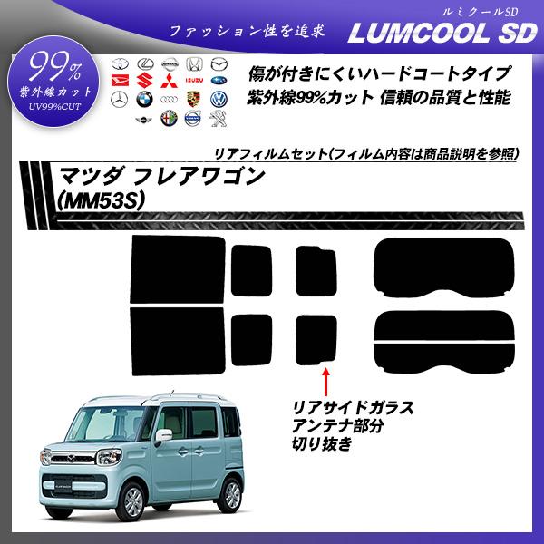 マツダ フレアワゴン (MM53S) ルミクールSD カット済みカーフィルム リアセットの詳細を見る
