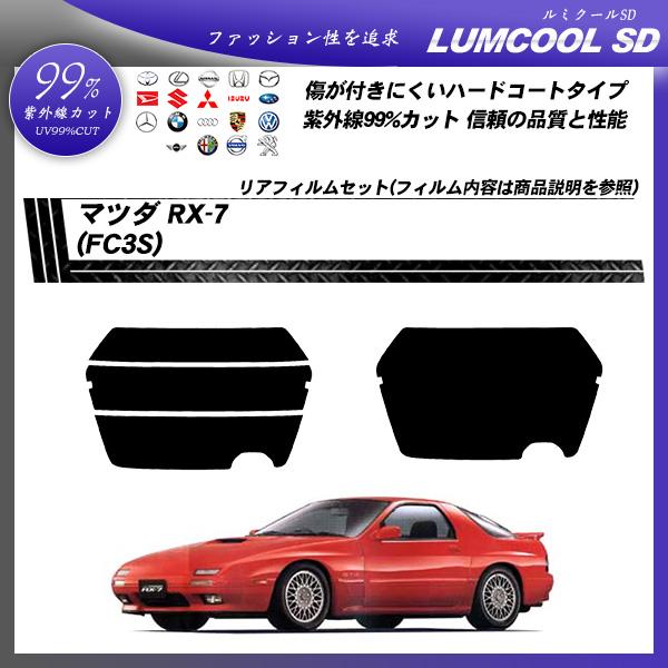 マツダ RX-7 (FC3S) ルミクールSD カット済みカーフィルム リアセットの詳細を見る