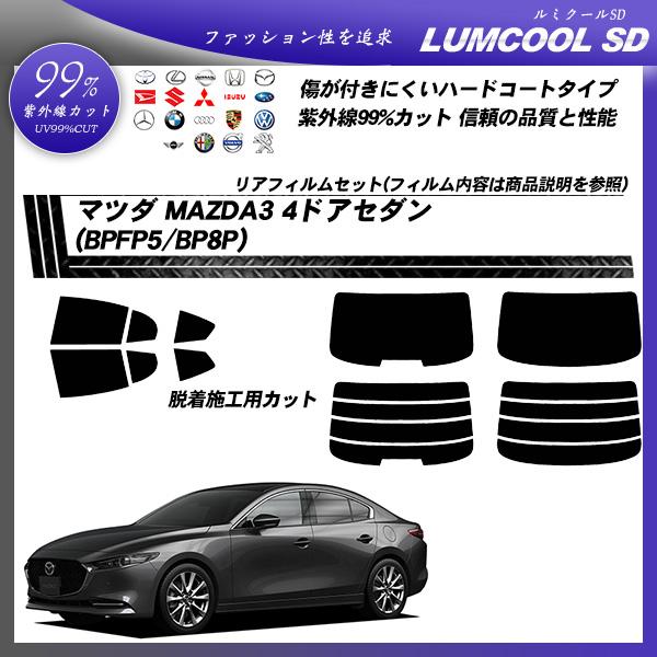 マツダ MAZDA3 4ドアセダン (BPFP5/BP8P) ルミクールSD カット済みカーフィルム リアセットの詳細を見る