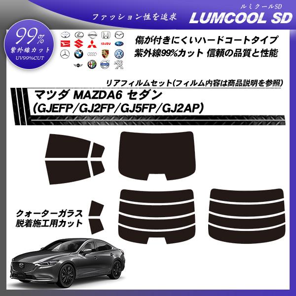 マツダ MAZDA6 セダン (GJEFP/GJ2FP/GJ5FP/GJ2AP) ルミクールSD カーフィルム カット済み UVカット リアセット スモークの詳細を見る