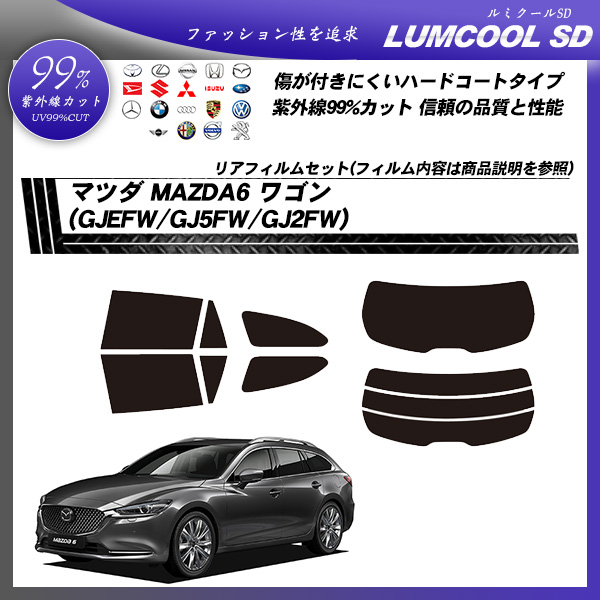 マツダ MAZDA6 ワゴン (GJEFW/GJ5FW/GJ2FW) ルミクールSD カーフィルム カット済み UVカット リアセット スモークの詳細を見る