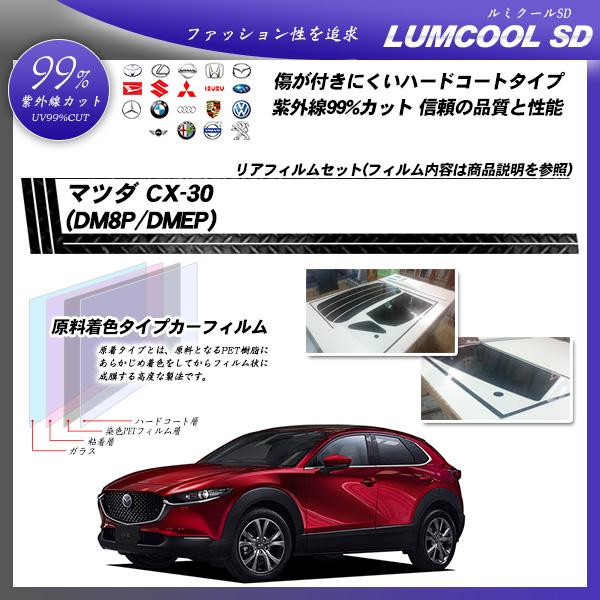マツダ CX-30 (DM8P/DMEP) ルミクールSD カット済みカーフィルム リアセットの詳細を見る