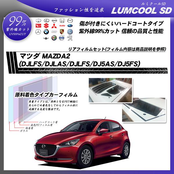 マツダ MAZDA2 (DJLFS/DJLAS/DJLFS/DJ5AS/DJ5FS) ルミクールSD カット済みカーフィルム リアセットの詳細を見る