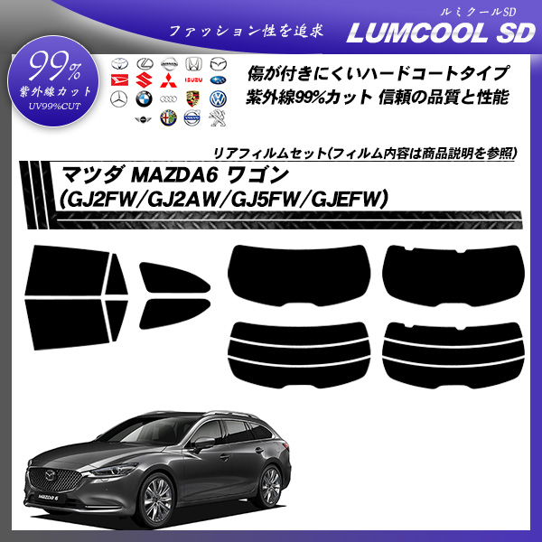 マツダ MAZDA6 ワゴン (GJ2FW/GJ2AW/GJ5FW/GJEFW) ルミクールSD カット済みカーフィルム リアセットの詳細を見る