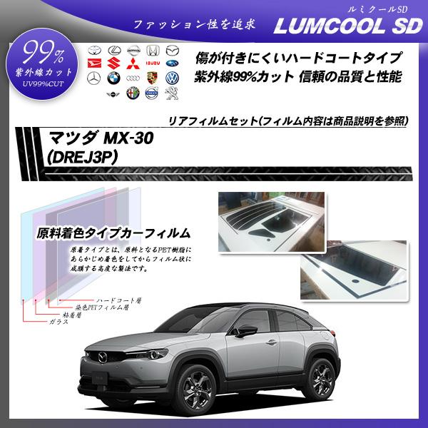マツダ MX-30 (DREJ3P) ルミクールSD カット済みカーフィルム リアセットの詳細を見る