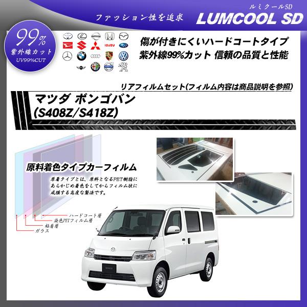 マツダ ボンゴバン (S408Z/S418Z) ルミクールSD カット済みカーフィルム リアセットの詳細を見る