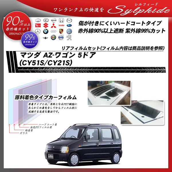 マツダ AZ-ワゴン 5ドア (CY51S/CY21S) シルフィード カット済みカーフィルム リアセット