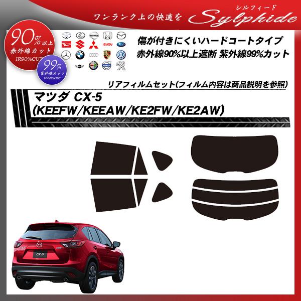 マツダ CX-5 (KEEFW/KEEAW/KE2FW/KE2AW) シルフィード カット済みカーフィルム リアセットの詳細を見る