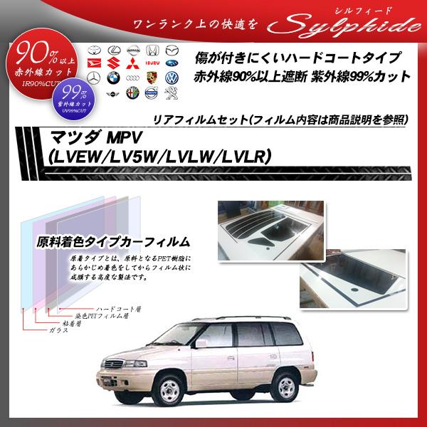 マツダ MPV (LVEW/LV5W/LVLW/LVLR) シルフィード カット済みカーフィルム リアセット