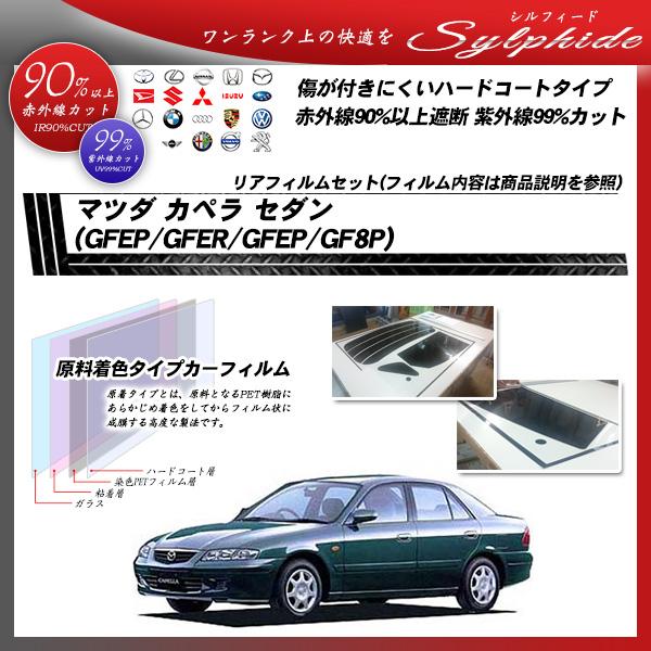 マツダ カペラ セダン (GFEP/GFER/GFEP/GF8P) シルフィード カット済みカーフィルム リアセットの詳細を見る