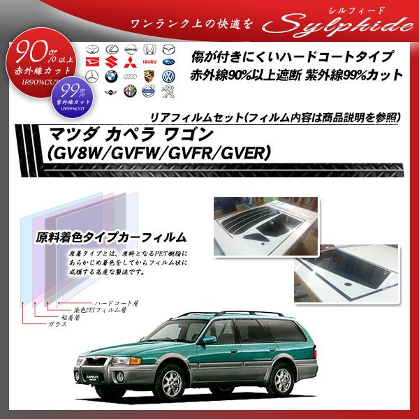 マツダ カペラ ワゴン (GV8W/GVFW/GVFR/GVER) シルフィード カット済みカーフィルム リアセットの詳細を見る