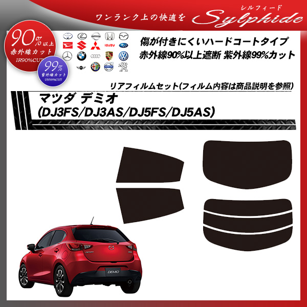 マツダ デミオ (DJ3FS/DJ3AS/DJ5FS/DJ5AS) シルフィード カット済みカーフィルム リアセットの詳細を見る