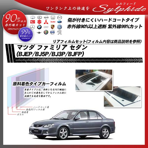 マツダ ファミリア セダン (BJEP/BJ5P/BJ3P/BJFP) シルフィード カット済みカーフィルム リアセットの詳細を見る