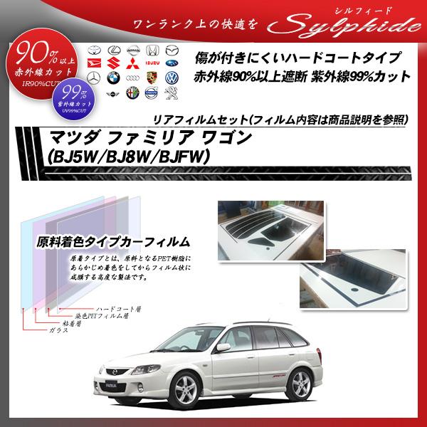 マツダ ファミリア ワゴン (BJ5W/BJ8W/BJFW) シルフィード カット済みカーフィルム リアセットの詳細を見る