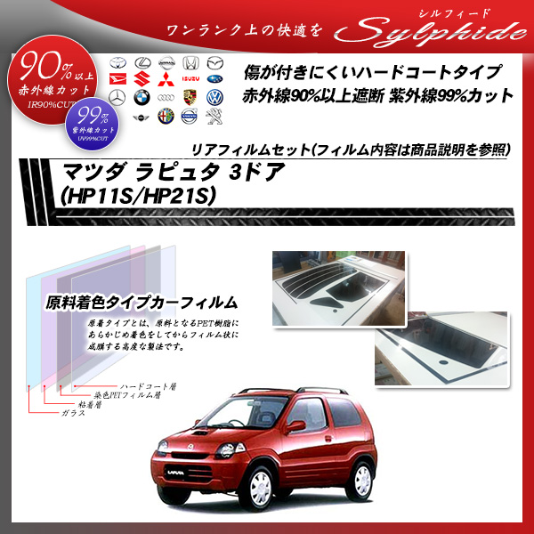 マツダ ラピュタ 3ドア (HP11S/HP21S) シルフィード カーフィルム カット済み UVカット リアセット スモークの詳細を見る