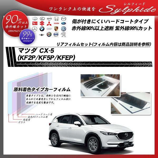 マツダ CX-5 (KF2P/KF5P/KFEP) シルフィード カット済みカーフィルム リアセットの詳細を見る