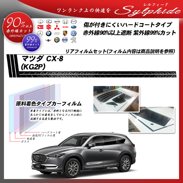 マツダ CX-8 (KG2P) シルフィード カット済みカーフィルム リアセットの詳細を見る