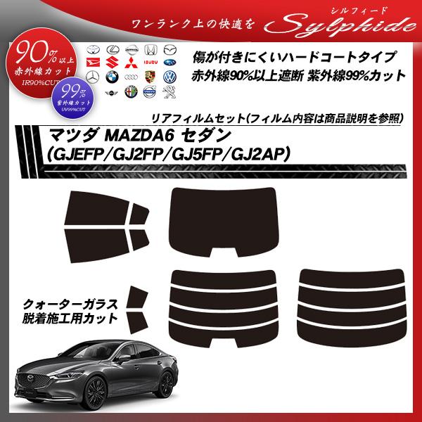 マツダ MAZDA6 セダン (GJEFP/GJ2FP/GJ5FP/GJ2AP) シルフィード カーフィルム カット済み UVカット リアセット スモークの詳細を見る