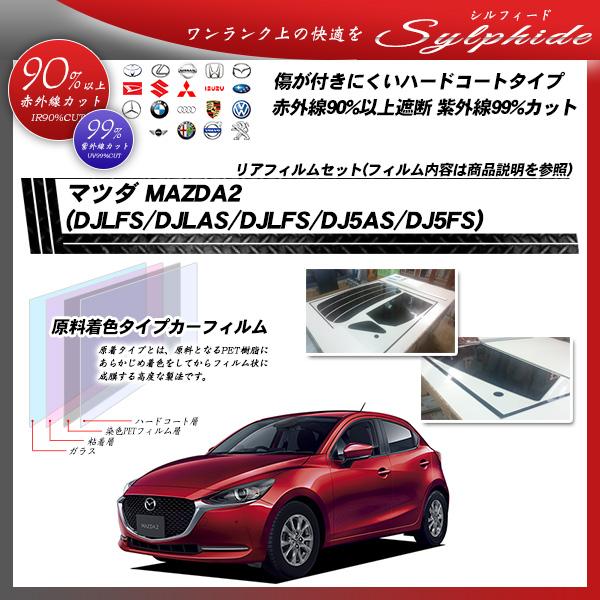 マツダ MAZDA2 (DJLFS/DJLAS/DJLFS/DJ5AS/DJ5FS) シルフィード カット済みカーフィルム リアセットの詳細を見る