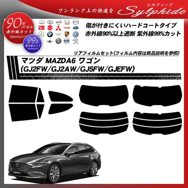 マツダ MAZDA6 ワゴン (GJ2FW/GJ2AW/GJ5FW/GJEFW) シルフィード カット済みカーフィルム リアセットの詳細を見る