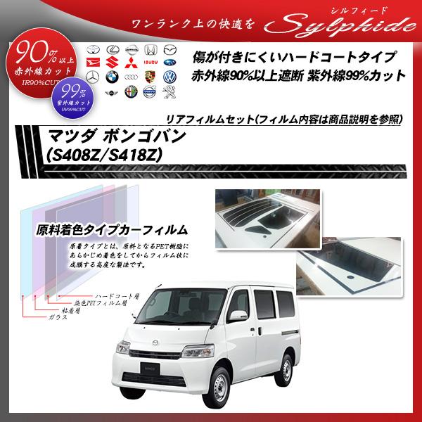 マツダ ボンゴバン (S408Z/S418Z) シルフィード カット済みカーフィルム リアセットの詳細を見る
