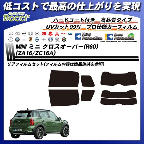 MINI ミニ ミニ クロスオーバー(R60) (ZA16/ZC16A) ニュープロテクション カット済みカーフィルム リアセットの詳細を見る