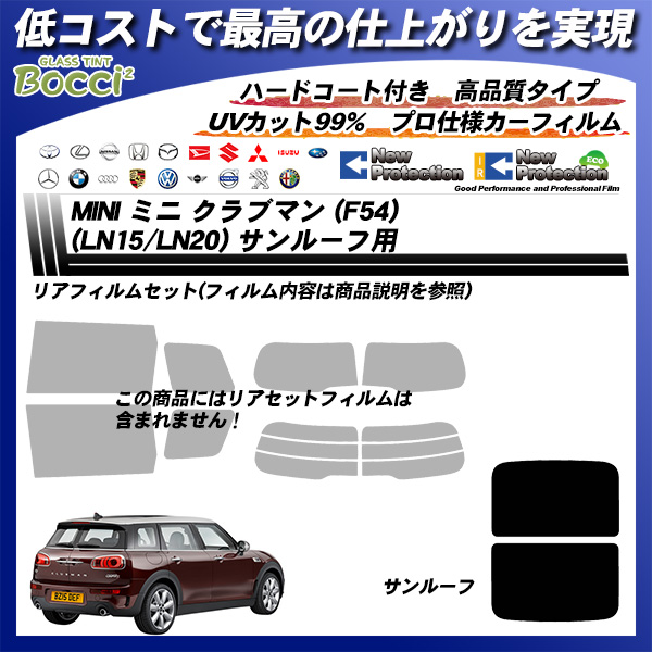 MINI ミニ ミニ クラブマン (F54) (LN15/LN20 ) ニュープロテクション サンルーフ用 カット済みカーフィルム
