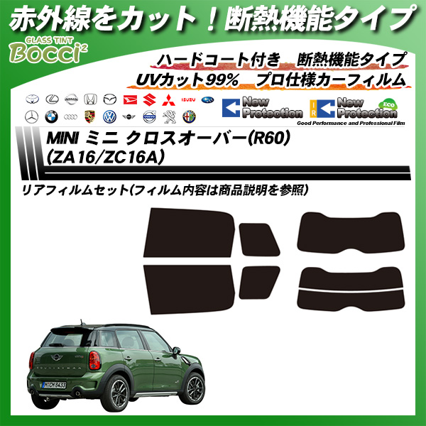 MINI ミニ ミニ クロスオーバー(R60) (ZA16/ZC16A) IRニュープロテクション カット済みカーフィルム リアセットの詳細を見る