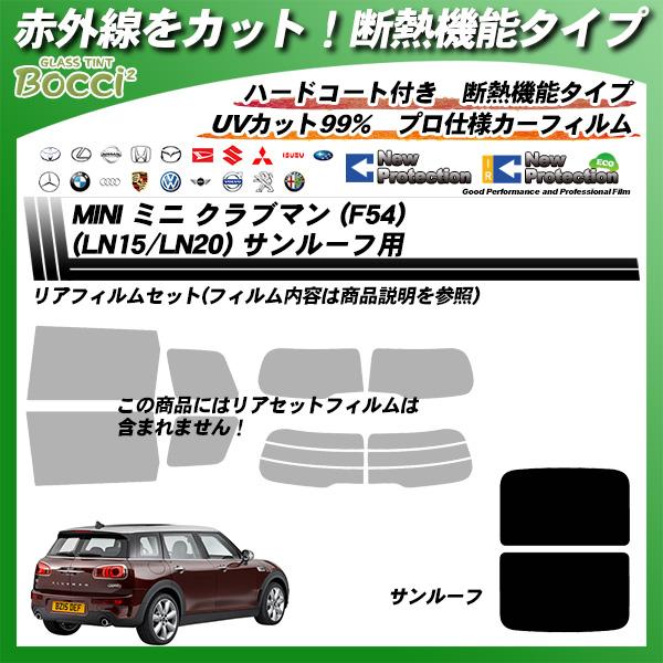 MINI ミニ ミニ クラブマン (F54) (LN15/LN20 ) IRニュープロテクション サンルーフ用 カット済みカーフィルムの詳細を見る