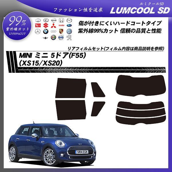ミニ MINI ミニ 5ドア(F55) (XS15/XS20) ルミクールSD カーフィルム カット済み UVカット リアセット スモークの詳細を見る