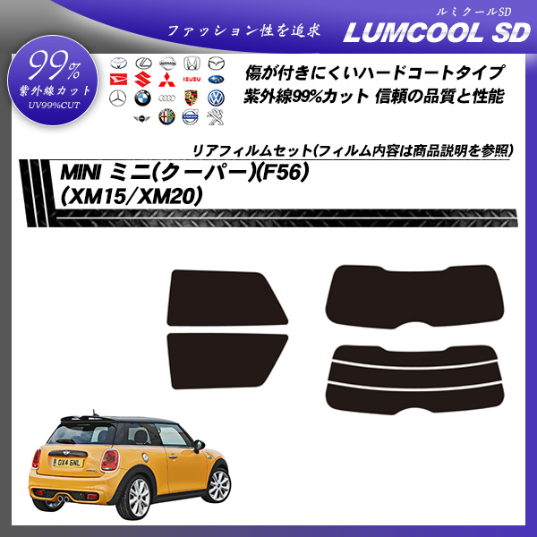ミニ MINI ミニ(クーパー)(F56) (XM15/XM20) ルミクールSD カーフィルム カット済み UVカット リアセット スモークの詳細を見る