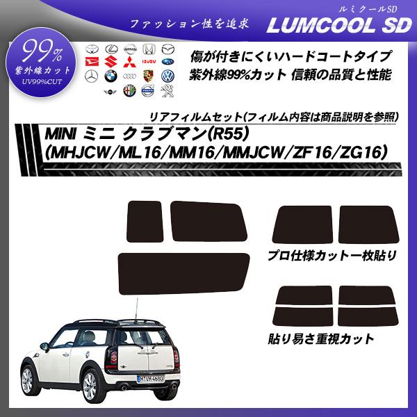 ミニ MINI ミニ クラブマン(R55) (MHJCW/ML16/MM16/MMJCW/ZF16/ZG16) ルミクールSD カーフィルム カット済み UVカット リアセット スモークの詳細を見る