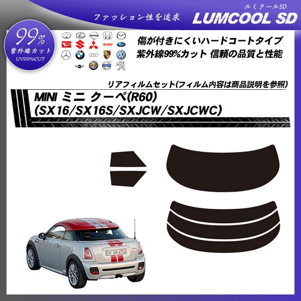 MINI ミニ ミニ クーペ(R60) (SX16/SX16S/SXJCW/SXJCWC) ルミクールSD カット済みカーフィルム リアセットの詳細を見る