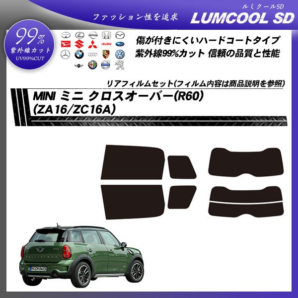 ミニ MINI ミニ クロスオーバー(R60) (ZA16/ZC16A) ルミクールSD カーフィルム カット済み UVカット リアセット スモークの詳細を見る