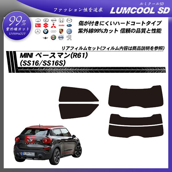 ミニ MINI ペースマン(R61) (SS16/SS16S) ルミクールSD カーフィルム カット済み UVカット リアセット スモークの詳細を見る