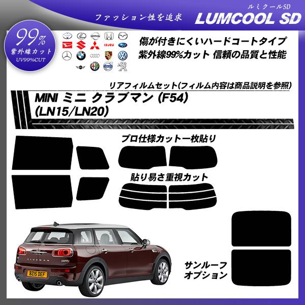 MINI ミニ ミニ クラブマン (F54) (LN15/LN20) ルミクールSD カット済みカーフィルム リアセットの詳細を見る