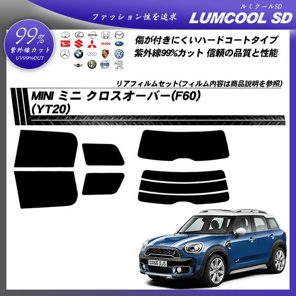 ミニ MINI ミニ クロスオーバー(F60) (YT20) ルミクールSD カーフィルム カット済み UVカット リアセット スモークの詳細を見る
