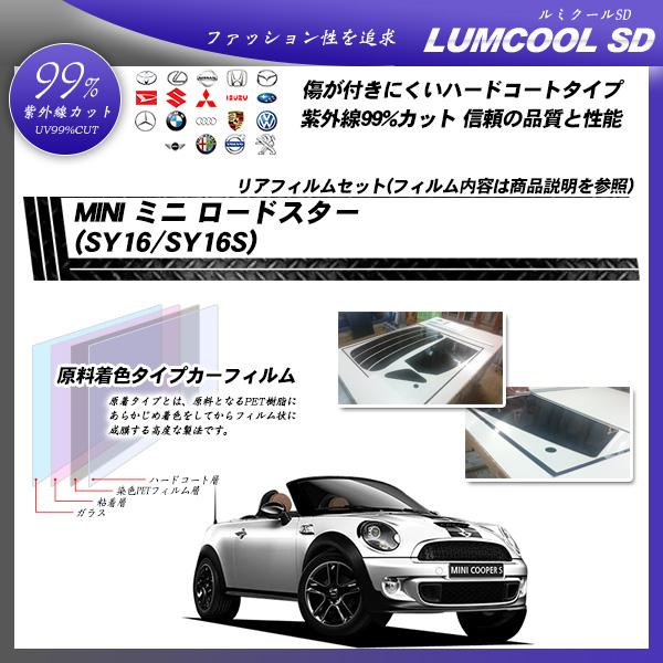 ミニ MINI ミニ ロードスター (SY16/SY16S) ルミクールSD カーフィルム カット済み UVカット リアセット スモークの詳細を見る