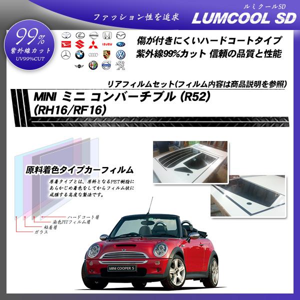 MINI ミニ ミニ コンバーチブル (R52) (RH16/RF16) ルミクールSD カット済みカーフィルム リアセットの詳細を見る