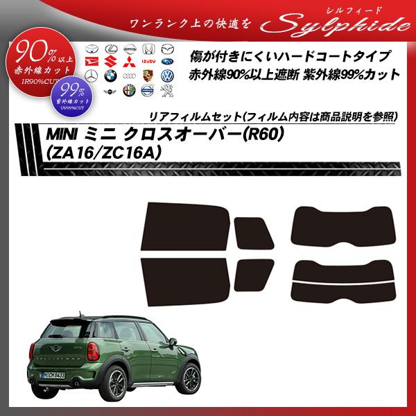 MINI ミニ ミニ クロスオーバー(R60) (ZA16/ZC16A) シルフィード カット済みカーフィルム リアセットの詳細を見る