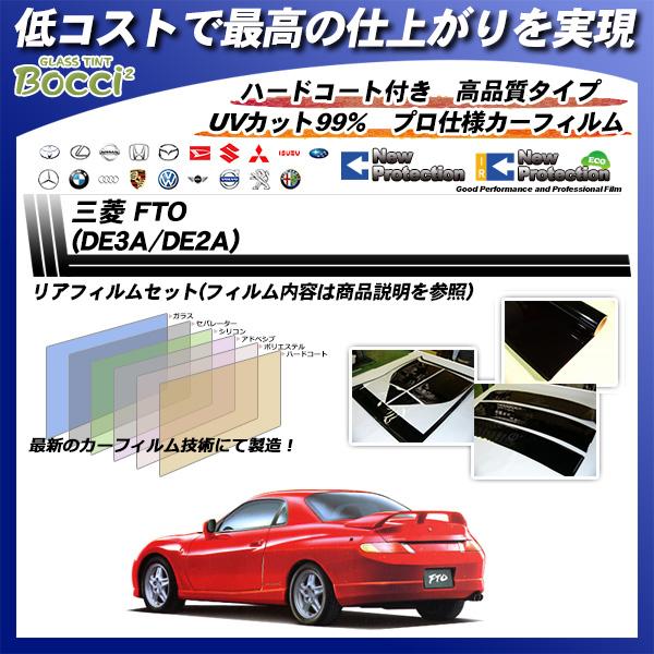 三菱 FTO (DE3A/DE2A) ニュープロテクション カット済みカーフィルム リアセット