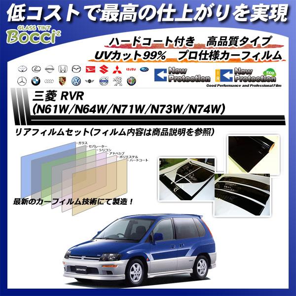三菱 RVR (N61W/N64W/N71W/N73W/N74W) ニュープロテクション カット済みカーフィルム リアセットの詳細を見る