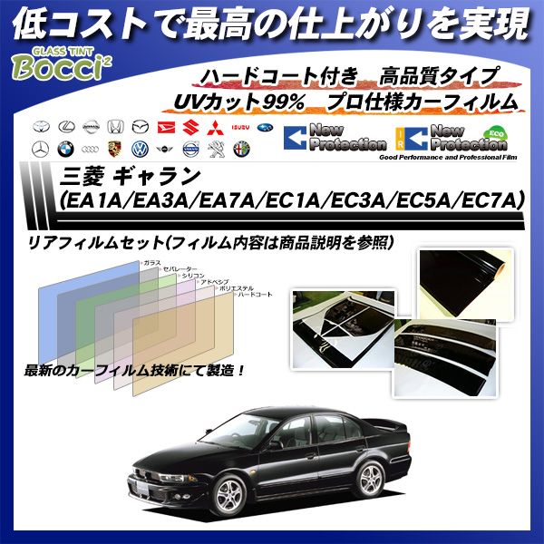 三菱 ギャラン (EA1A/EA3A/EA7A/EC1A/EC3A/EC5A/EC7A) ニュープロテクション カット済みカーフィルム リアセットの詳細を見る