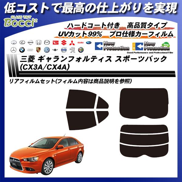 三菱 ギャランフォルティス スポーツバック (CX3A/CX4A) ニュープロテクション カーフィルム カット済み UVカット リアセット スモークの詳細を見る