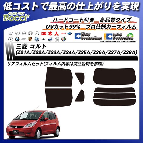 三菱 コルト (Z21A/Z22A/Z23A/Z24A/Z25A/Z26A/Z27A/Z28A) ニュープロテクション カット済みカーフィルム リアセットの詳細を見る