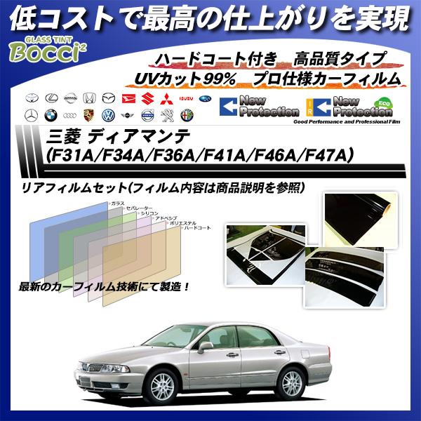 三菱 ディアマンテ (F31A/F34A/F36A/F41A/F46A/F47A) ニュープロテクション カット済みカーフィルム リアセットの詳細を見る