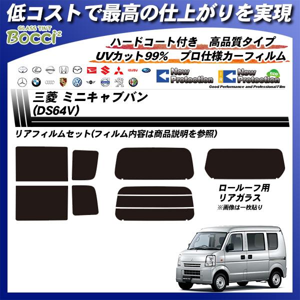 三菱 ミニキャブバン (DS64V) ニュープロテクション カット済みカーフィルム リアセットの詳細を見る