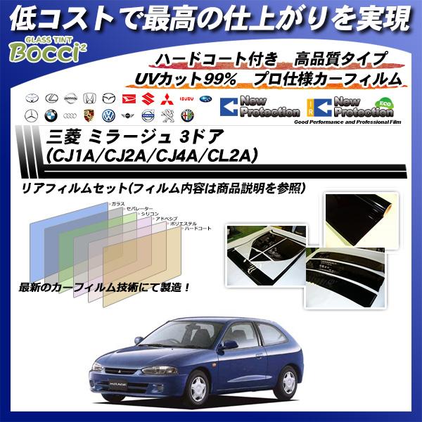 三菱 ミラージュ 3ドア (CJ1A/CJ2A/CJ4A/CL2A) ニュープロテクション カット済みカーフィルム リアセットの詳細を見る